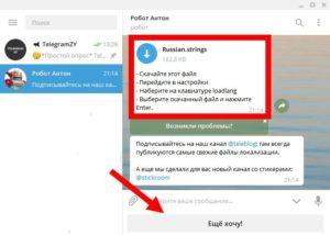 Как работать с ботом Антоном в Telegram