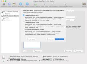 Создание загрузочной флешки с OS X Yosemite: выбор программы и порядок создания