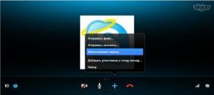 Демонстрация рабочего стола в Skype