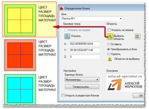 Атрибуты блока в AutoCAD: предназначение, создание и редактирование