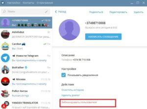 Принцип удаления сообщений в «Telegram»