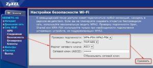 Выбираем самый надёжный метод проверки подлинности Wi-Fi