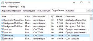Почему процесс dllhost.exe COM Surrogate грузит систему