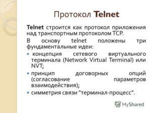 TELNET— основы использования