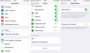 Подготовка iPhone к продаже: как очистить все личные данные
