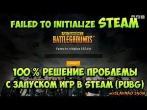 Решения проблем запуска Steam