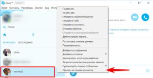 Выполнение и удаление фотографий в Skype