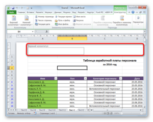 Работа с колонтитулами в Microsoft Excel