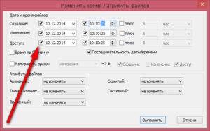 Изменение даты создания файла