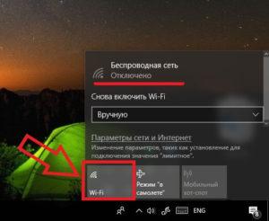 Как исправить проблему, когда компьютер не видит Wi-Fi в Ubuntu