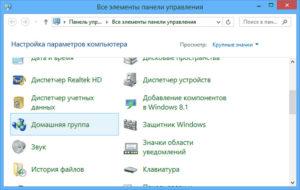 Правильная настройка домашнего DLNA-сервера в Windows