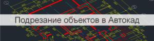 Обрезка изображения в Автокаде, если деваться некуда, и нет других инструментов