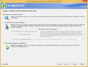 R-Undelete – восстановление удалённых файлов в три шага
