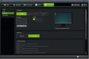 Как пользоваться программой для автоматической записи в играх Nvidia Shadowplay