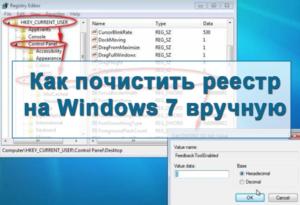 как убить windows 7 через реестр