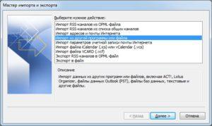 Импорт или экспорт контактов из Outlook