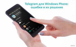 «Telegram» на Windows Phone: решение некоторых проблем