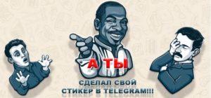 Создание своих стикеров в «Telegram»