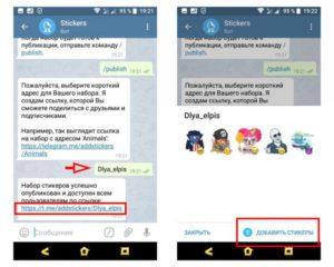 Добавление и удаление стикеров в «Telegram»