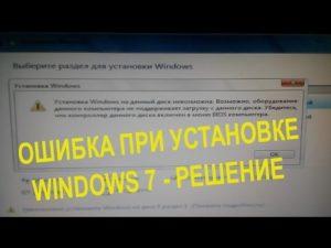 Решение ошибки «Установка Windows на данный диск невозможна…»