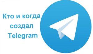 Как и кем создавался «Telegram»