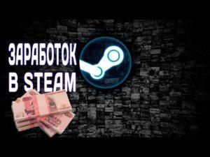 Заработок в Steam с помощью игр