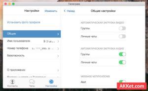 Правильная настройка Telegram