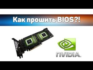 Самостоятельная прошивка BIOS видеокарты от NVIDIA