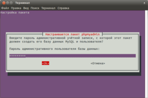 Установка и настройка LAMP-сервера на Ubuntu