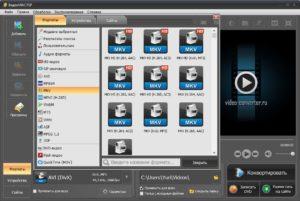 Программы воспроизведения файлов AVI