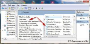 Что делать, если в Windows пропал звук?