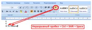 Как напечатать неразрывный пробел в Microsoft Word?