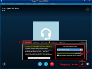 Настройка микрофона, звука и камеры в Skype