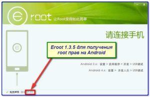 Для чего нужны root-права и как их получить через компьютер