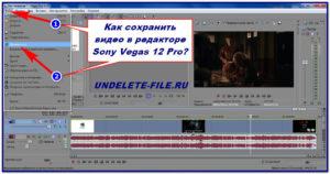 Полезные операции с видео в программе Sony Vegas