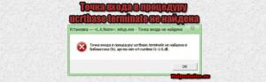 Исправление ошибки «Точка входа в процедуру Ucrtbase Terminate не найдена в библиотеке dll»