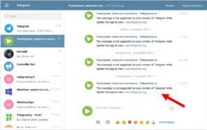 Особенности использования WEB версии мессенджера «Telegram»