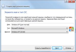 Установка виртуальной машины на ОС Windows