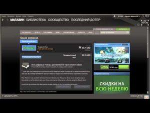 Правильная покупка игры в Steam