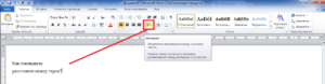 Изменение расстояния между абзацами и строками в текстовом редакторе Word
