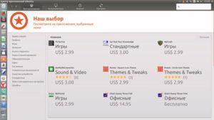Какие программы для Ubuntu лучше и полезнее других