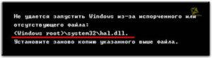 Устранение проблем, возникающих на фоне отсутствия или повреждения файла HAL.dll