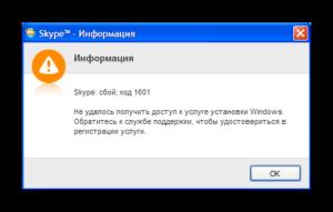Исправление ошибки Skype 1601