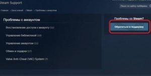 Как обратиться в службу поддержки Steam