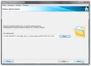 Монтаж образа диска на Windows