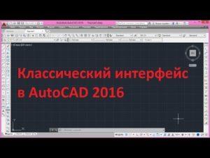 Возвращение классического вида в AutoCAD