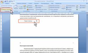 Виды разрыва страниц в Word, как сделать, настроить и удалить