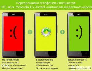 Прошивка или перепрошивка телефона, смартфона и планшета HTC