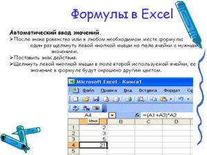 Как написать формулу в Excel