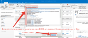 Создание автоматического ответа в Outlook